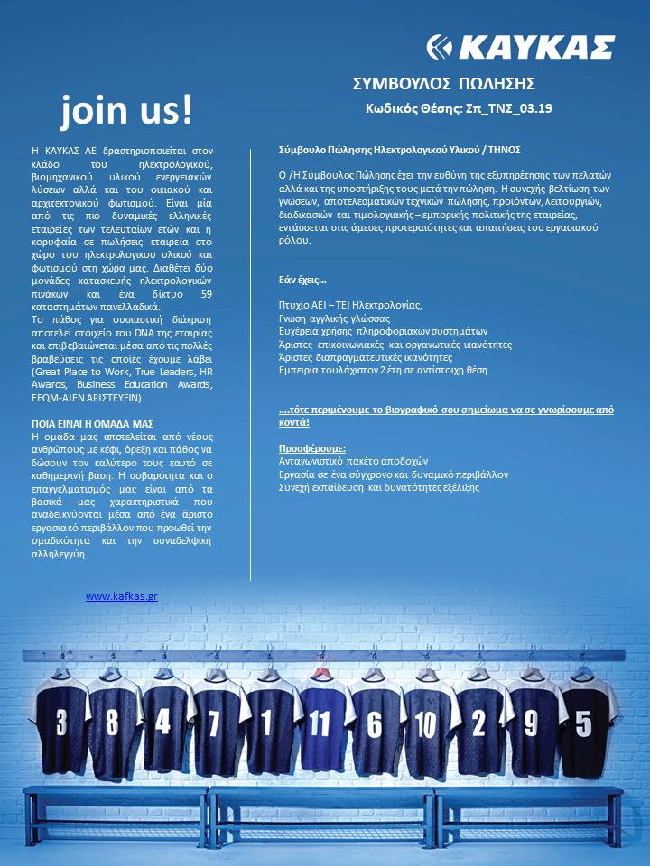 f690f46767 Σύμβουλος Πώλησης Ηλεκτρολογικού Υλικού - ΤΗΝΟΣ - Θέσεις εργασίας ...