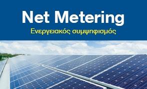 Ενεργειακός συμψηφισμός (Net Metering)