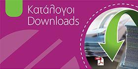 Κατάλογοι - Downloads
