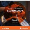 Βράβευση  του Kafkas Institute of Training  and  Development στα education  business  awards  2016