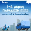 Smart Parking & Smart Lighting στη Χαλκίδα - 07/01/2021