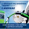 Συνέδριο Energy Efficiency Conference - 01/03/2021
