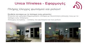 UNICA wireless SCHNEIDER