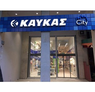 To πρώτο ΚΑΥΚΑΣ CITY είναι γεγονός - 01/08/2016