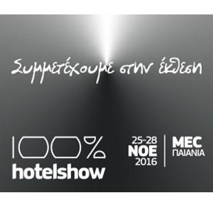 """Η εταιρεία ΚΑΥΚΑΣ στην έκθεση """"100% Hotel Show"""" - 26/10/2016"""