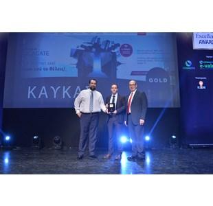 Η ΚΑΥΚΑΣ διακρίνεται για μία ακόμα φορά στα Sales Excellence Awards 2017 - 31/03/2017